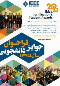 فراخوان جوایز دانشجویی سال 1395 بخش ایران