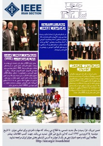 Iran Section Awards- 1393