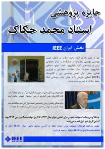 Prof Hakkak Award