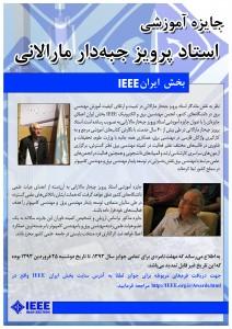Prof Jabedar Award