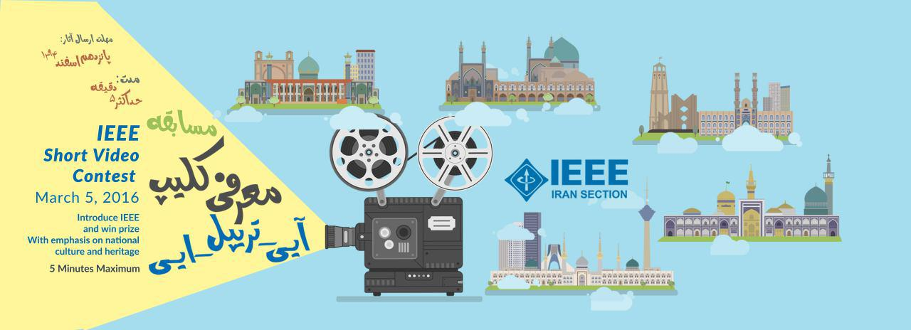 IEEE Iran Section Short Video Contest