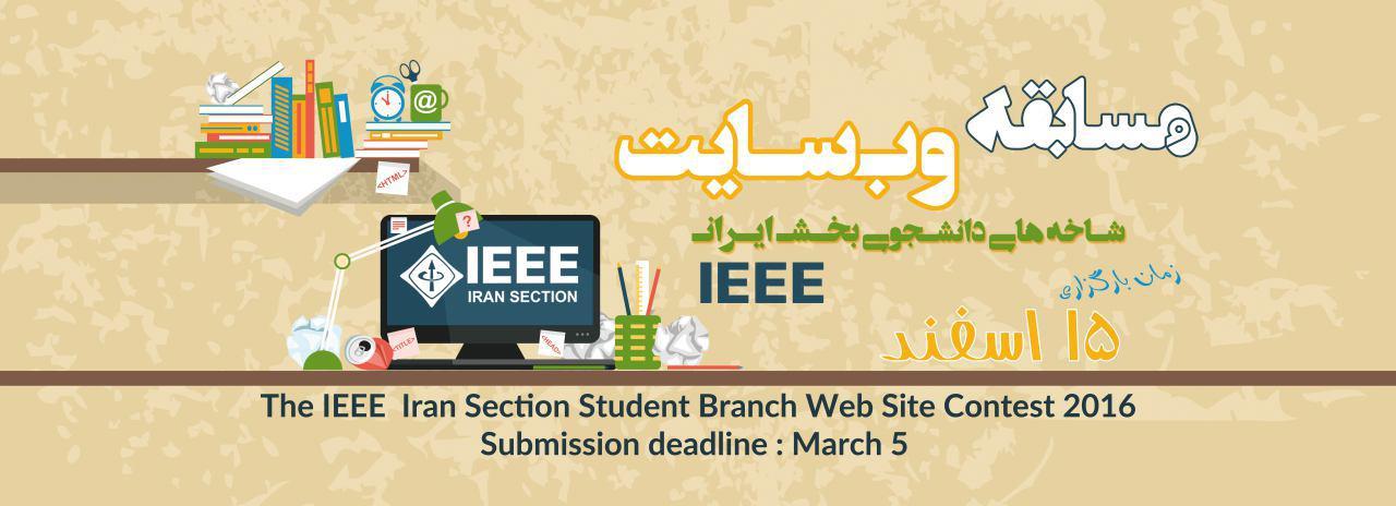 Website Contest