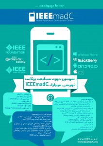 IEEEmadC2016_Poster_Persian_Final(1)